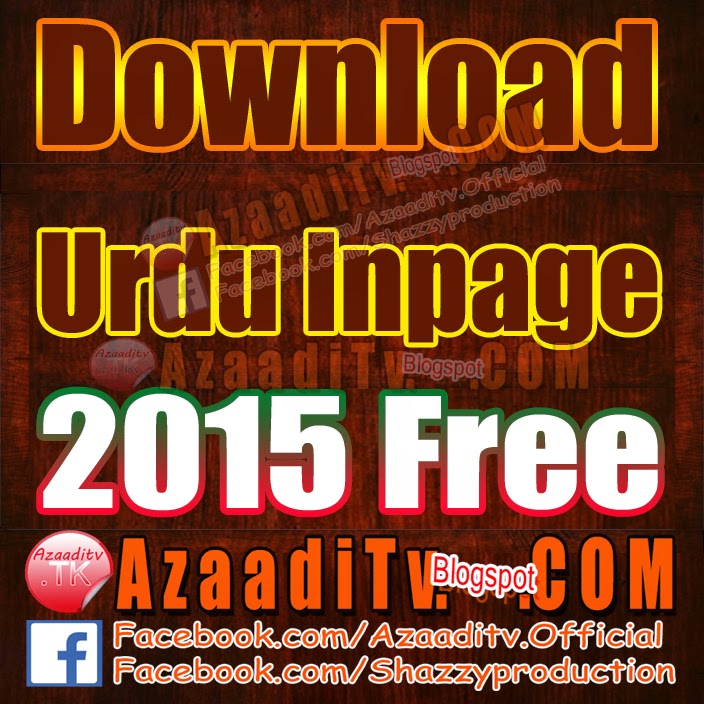 Download Urdu Inpage Software 2016 Updated Free ڈ ا ؤ ن لو ڈ ...
