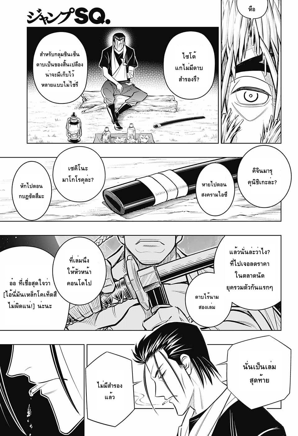 อ่านการ์ตูน Rurouni Kenshin: Hokkaido Arc ตอนที่ 15 หน้าที่ 14