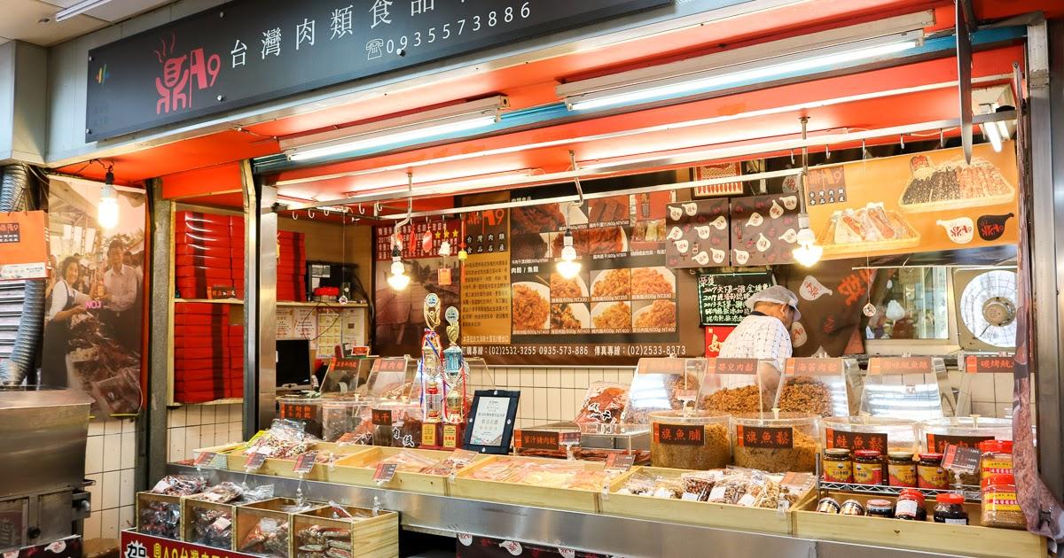 Taipei Taiwan|RouSong (Meat Floss) Din-A9