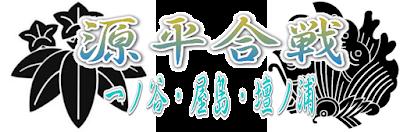 源平合戦〜一ノ谷・屋島・壇ノ浦〜