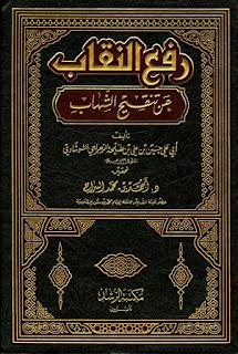 تحميل رفع النقاب عن تنقيح الشهاب للإمام الشوشاوي المالكي pdf