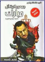 كتاب جمهورية آل مبارك