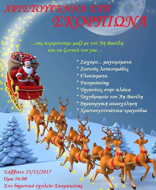 Θεσπρωτία: Χριστούγεννα Στη Σκορπιώνα
