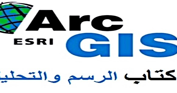 تحميل برنامج arcgis 10.3 طريقة التثبيت