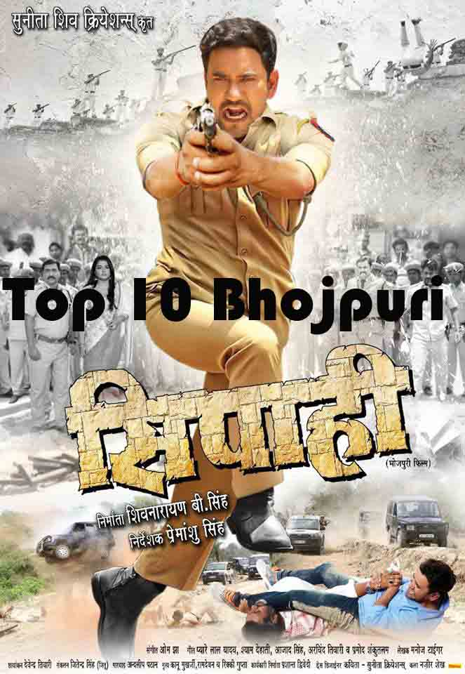 First look Poster Of Bhojpuri Movie Sipahi. Latest Feat Bhojpuri Movie Sipahi Poster, movie wallpaper, Photos