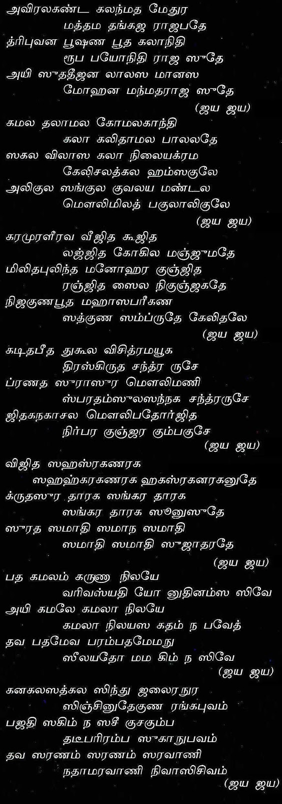 Appu tamil movie song lyrics : Kuckuckskinder film