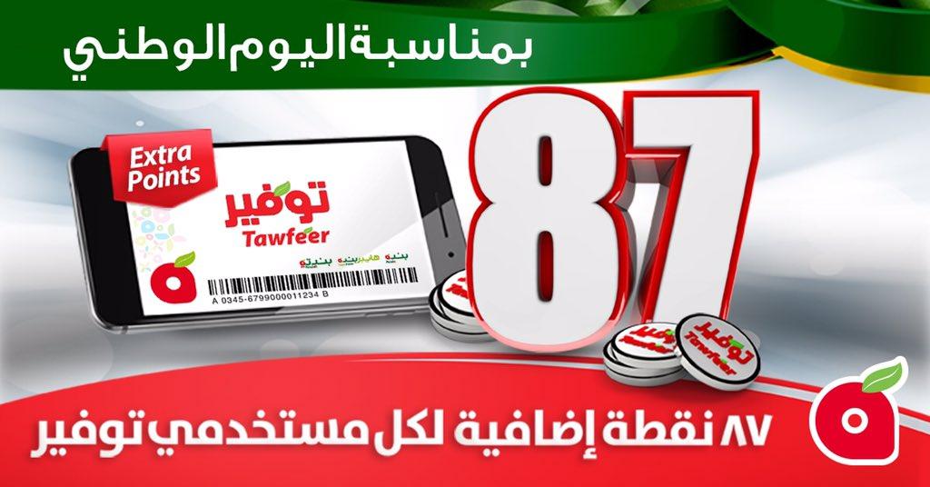 عروض اليوم الوطني 87 السعودي Saudi National Day 2017
