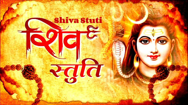 शिव स्तुति मंत्र - Shiv Stuti Mantra