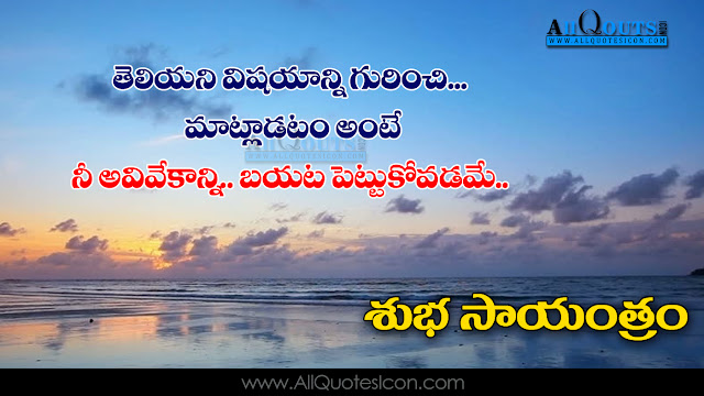 Good-Evening-Wallpapers-Telugu-Quotes-Wishes-for-Whatsapp-greetings-for-Facebook-Images-Life-Inspiration-Quotes-images-pictures-photos-free