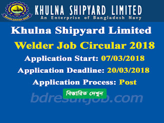 Khulna Shipyard Limited Job Circular 2018