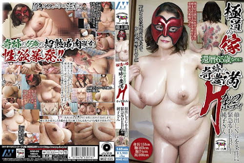 NINE-032_cover