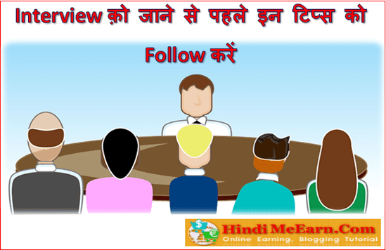 Interview Tips Hindi Me