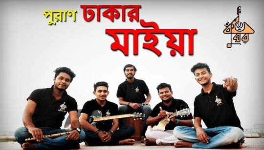 Puran Dhakar Maiya Song by Tasrif Khan from Kureghor Bangla Band