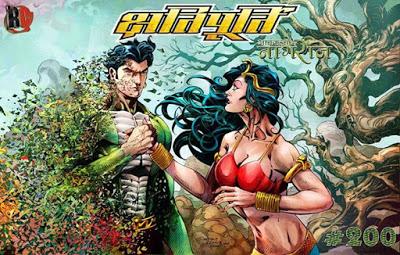 New raj comics free download