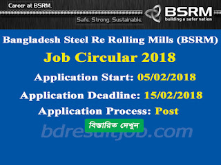BSRM Engineer and Technician Recruitment Circular 2018