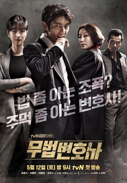 韓劇-武法律師-無法律師-線上看