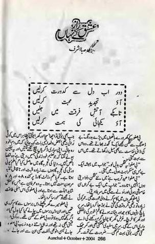 Ishq ke raaz nehan novel by Saba Ashraf pdf