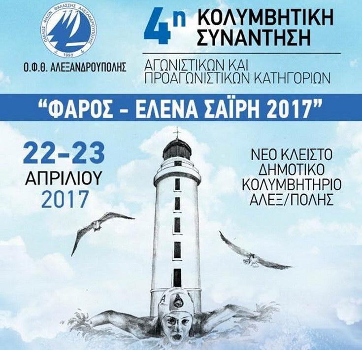 Διασυλλογικοί αγώνες κολύμβησης στο Κολυμβητήριο Αλεξανδρούπολης