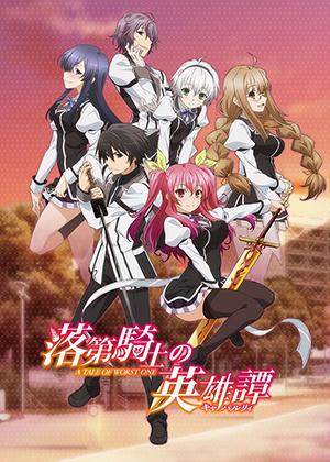 Rakudai Kishi no Cavalry [12/12] [HD] [MEGA]