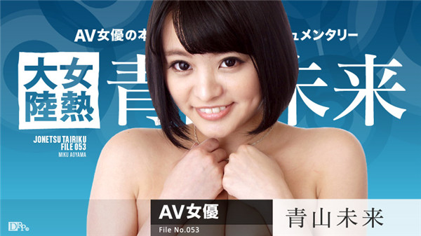 JAV Free HD online 090316-247 Female hot continent File.053