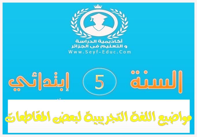 مواضيع في اللغة العربية التجريبية للسنة خامسة 5 إبتدائي