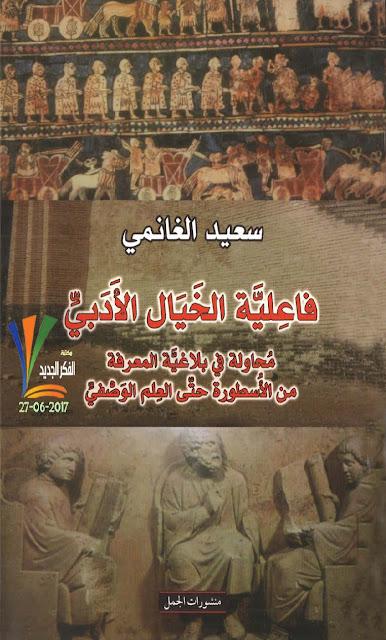فاعلية الخيال الأدبي  - محاولة في بلاغية المعرفة من الاسطورة حتى العلم الوصفي-  د. سعيد الغانمي