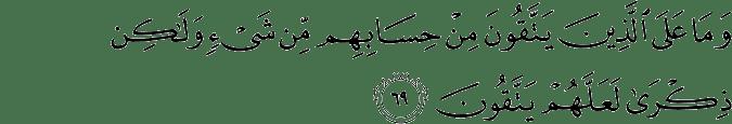 Surat Al-An'am Ayat 69