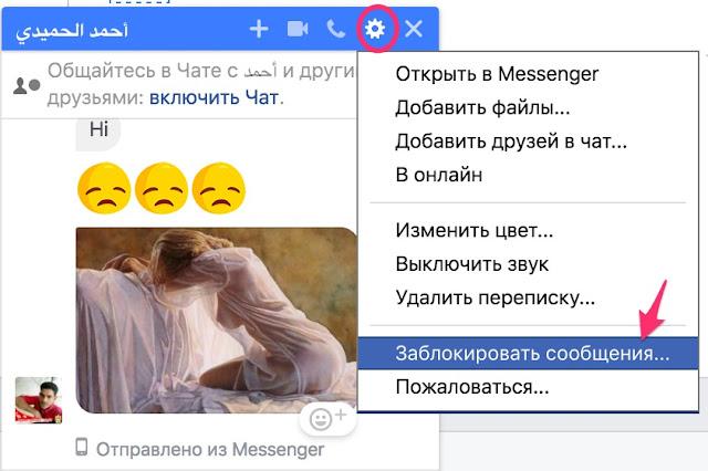 заблокировать сообщение