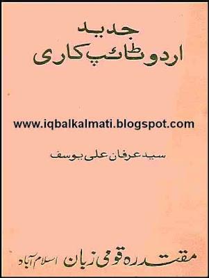 Urdu Writing Modern Urdu Typing PDF Book
