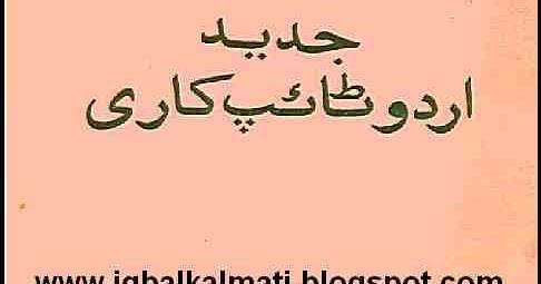 Urdu Writing Modern Urdu Typing Pdf Book Free Ebooks Online