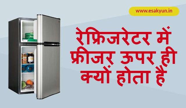 रेफ्रिजरेटर में फ्रीजर ऊपर ही क्यों होता है - Why is the freezer up in the refrigerator