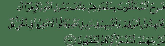 Surat At Taubah Ayat 81