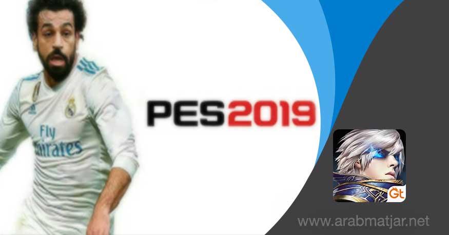 تحميل لعبة PES 2019 للأندرويد مجانا - معدلة