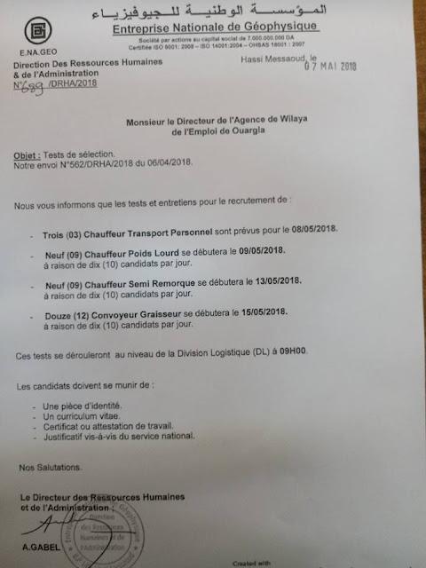 اعلان توظيف المؤسسة الوطنية للجيوفيزياء 2018
