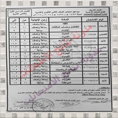 جدول إمتحانات الصف الأول والثانى الثانوى (علمى) 2017