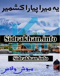 Ye Mera Piyara Kashmir