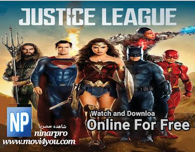 مشاهدة فيلم  Justice League online   افلام اجنبية مترجمة