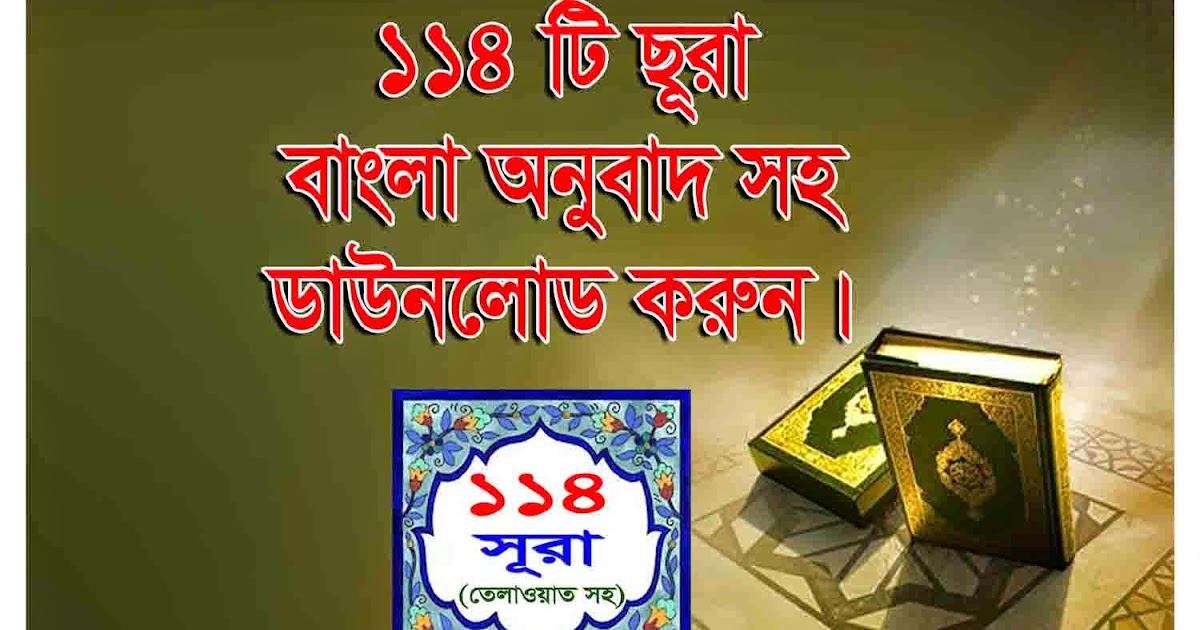 Full Quran MP3 All Surah with bangla torjoma Free Download ~ all