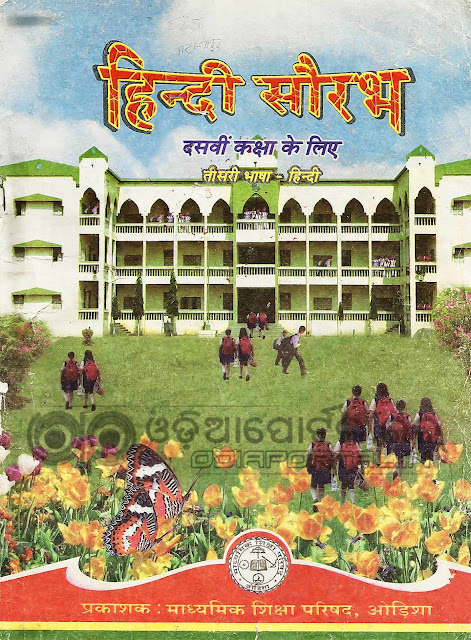 "Download Odisha Class X 2016-17 — Hindi Book ""Hindi Sourava"" Free eBook (PDF), odisha class x 10th matric free books download, pdf books of matric odisha students, hindi saurava free pdf ebook download, 2016-17 academical session odisha class 10 students third language hindi books free download pdf, board of secondary education, bse odisha books TLH"