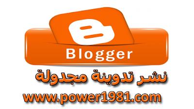كيف تكتب تدوينة مجدولة - ونشرها فى اى وقت تريد - مدونة بلوجر