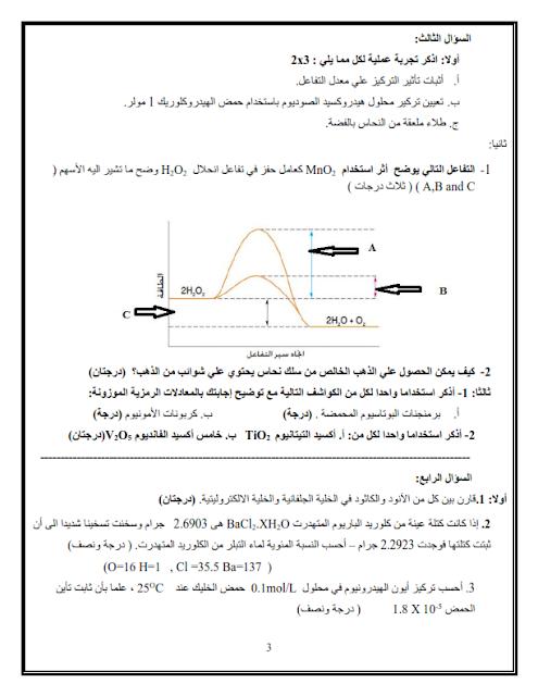 كيمياء: نماذج امتحانات الوزارة 2016 للثانوية العامة %25D9%2583%25D9%258A%25D9%2585%25D9%258A%25D8%25A7%25D8%25A1%2B%25281%2529_003