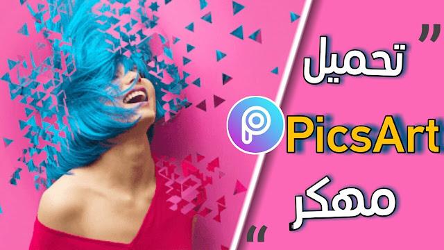 تحميل برنامج picsart مهكر 2018-2019 للاندرويد | picsart مهكر apk