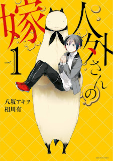 人外さんの嫁 第01巻 [Jingai san no Yome Vol 01], manga, download, free