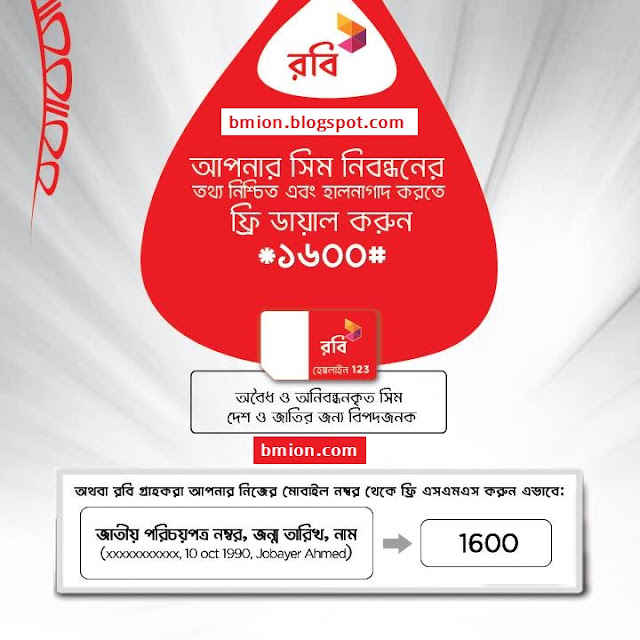 Gp-grameenphone-banglalink-Robi-airtel-citycell-teletalk-SIM-Re-Registration-notice.