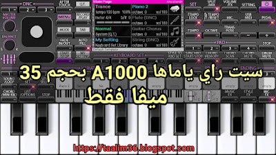 تحميل سيت راي ORG 2019 ياماها A1000 بحجم 35 ميڨا فقط اصوات + ريتمات حقيقية set Yamaha A1000