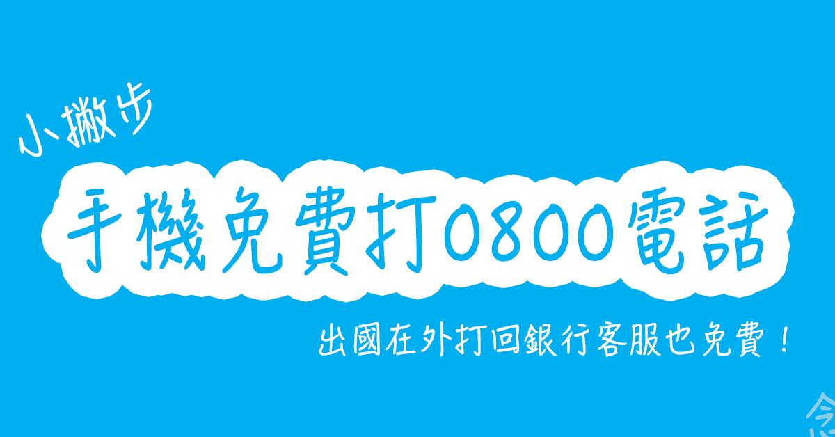 [小撇步]免費用手機打0800免付費電話!