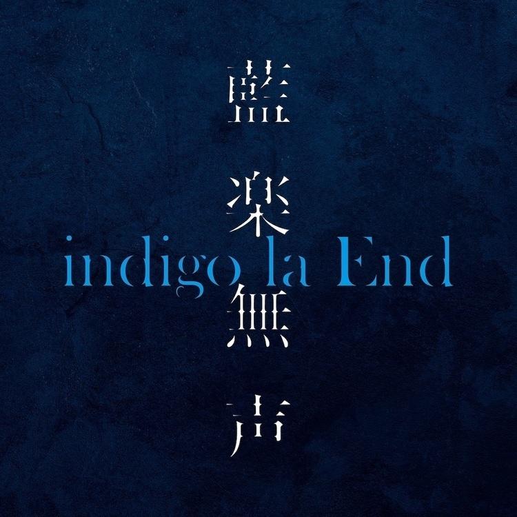 indigo la End - 藍楽無声 [2020.07.24+MP3+RAR]