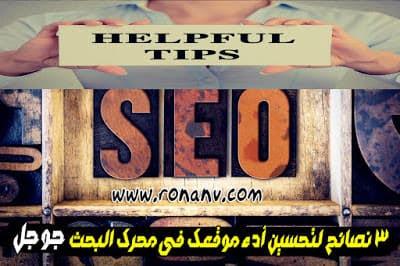 3 نصائح لتحسين أدء موقعك