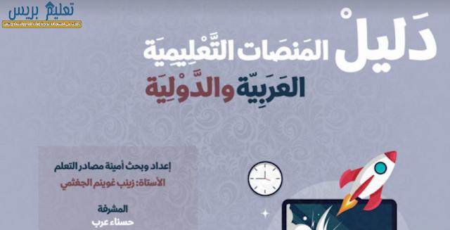 دليل المنصات التعليمية العربية والدولية عبر الإنترنت
