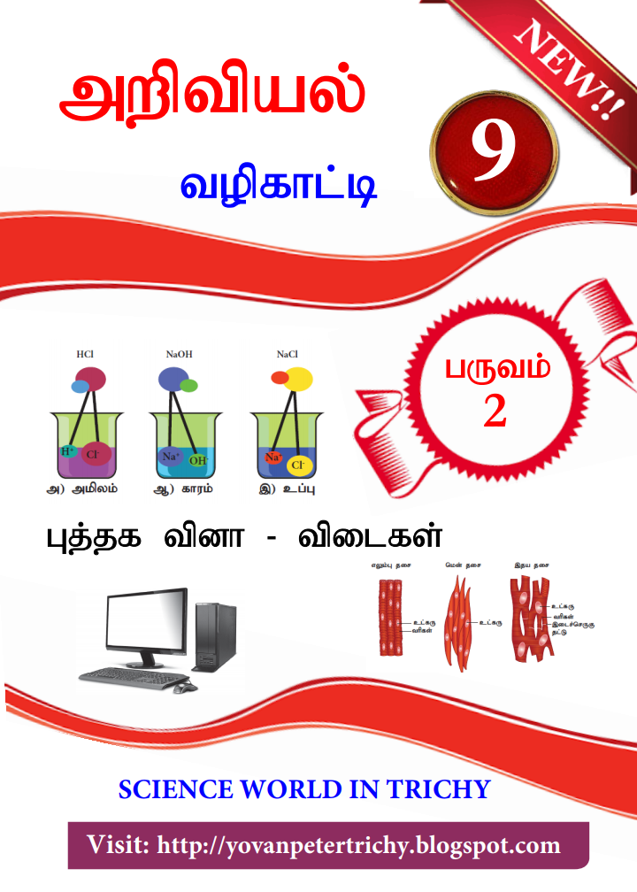 9th STD - SCIENCE WORLD IN TRICHY